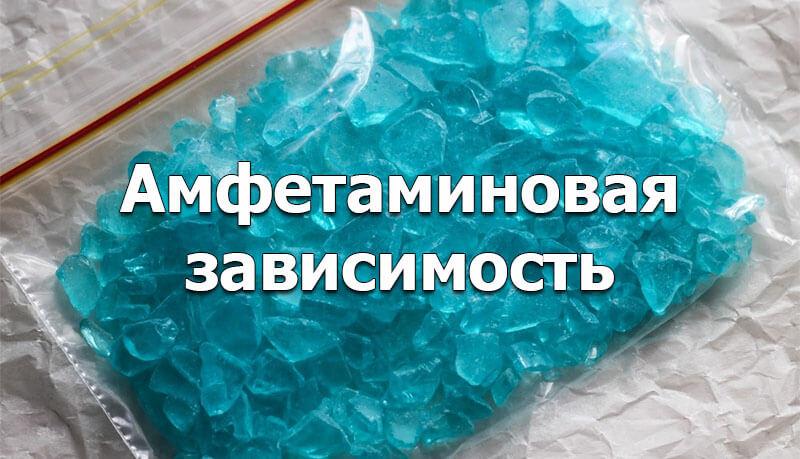лечение амфетаминовой зависимости киев